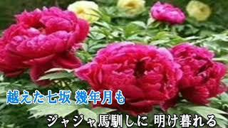 作詞 戸倉てるた 作・編曲 城戸邦男.
