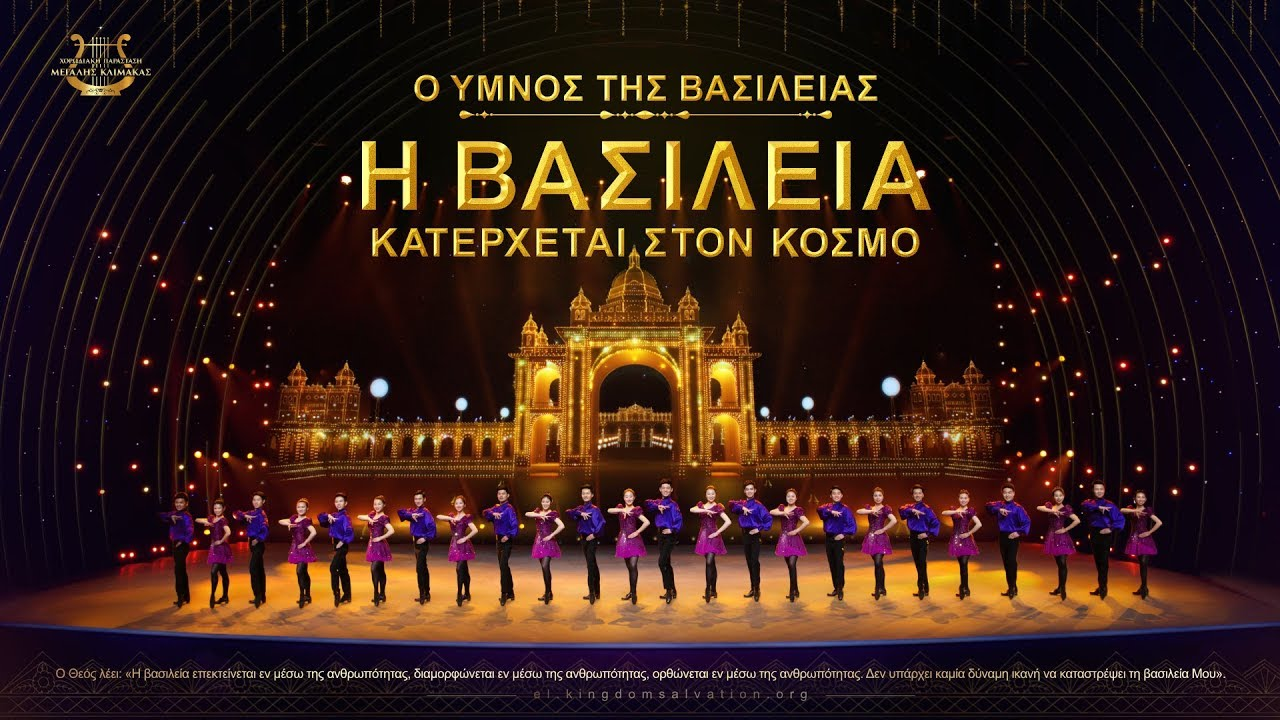 Ευαγγελική χορωδία   Τρέιλερ «Ο ύμνος της βασιλείας: Η βασιλεία κατέρχεται στον κόσμο»: Εναρκτήριος χορός με κλακέτες