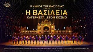 Ευαγγελική χορωδία | Τρέιλερ «Ο ύμνος της βασιλείας: Η βασιλεία κατέρχεται στον κόσμο»: Εναρκτήριος χορός με κλακέτες