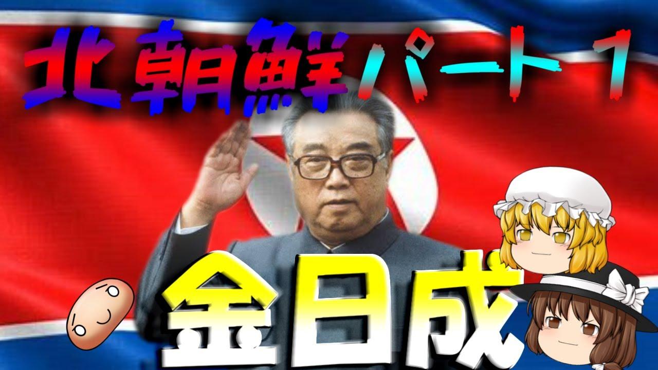 【ゆっくり解説】PART1「北朝鮮の歴史!金日成編」