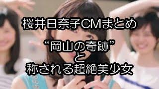 """桜井日奈子CMまとめ """"岡山の奇跡""""と称される超絶美少女 URL: http://ma..."""