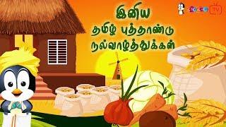 Best Tamil New Year Wishes | Whatsapp Status | Animation | இனிய தமிழ் புத்தாண்டு நல்வாழ்த்துக்கள்