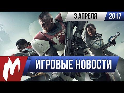 Игромания! Игровые новости, 3 апреля (Destiny 2, StarCr...