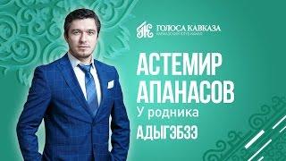 Скачать Атемир Апанасов У родника на адыгском Адыгэбзэ Текст Ver 2