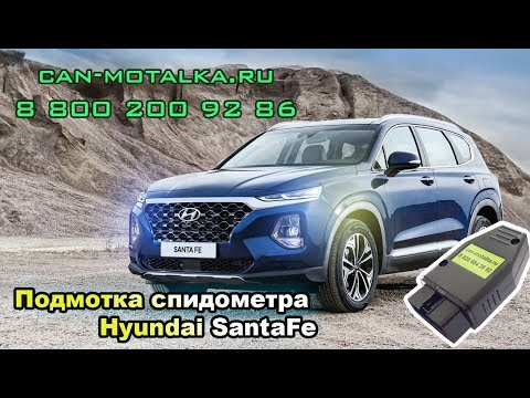 Подмотка спидометра Hyundai Santa Fe 4 2018