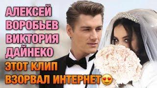 Вика Дайнеко и Алексей Воробьев - МАГНИТНЫЕ хиты 2019