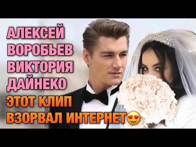 Вика Дайнеко и Алексей Воробьев - МАГНИТНЫЕ хиты 2020