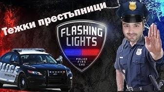 Полицейски радар Електрошок и Мултиплеър  Flashing Lights #2