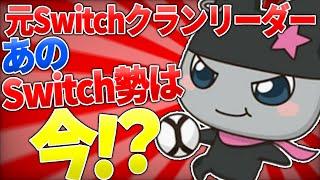 【紹介動画】あのSwitch勢は…今︎企画第2弾︎元Switchクランリーダー…