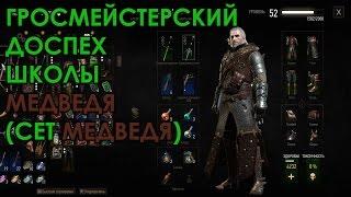 Ведьмак 3 Кровь и Вино ГРОСМЕЙСТЕРСКИЙ ДОСПЕХ ШКОЛЫ МЕДВЕДЯ (СЕТ МЕДВЕДЯ)