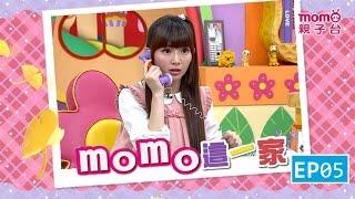 momo親子台 | 【性格缺陷】momo歡樂谷S9 momo這一家_EP05 【官方HD完整版 】 thumbnail