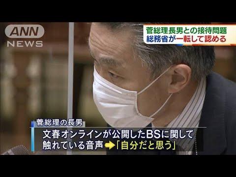 の 菅 画像 総理 長男