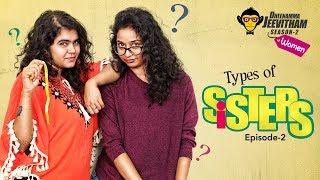 Types Of Sisters - Deenamma Jeevitham Women || Season 2 || Epi #2 || DJ Women