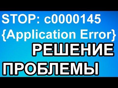 C0000145 Application Error в Windows 7 - Решение Проблемы