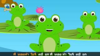 Repeat youtube video กบร้องท้องปวด | เพลงเด็ก | Thai kids songs