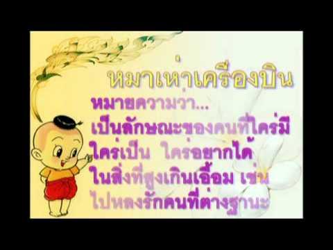 ED THAI KKU - เพลงดัง สำนวนดี