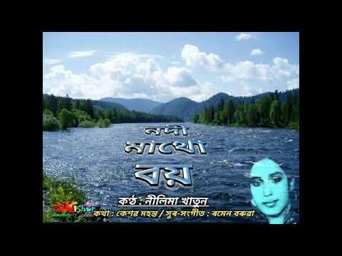 Nodi Matho Boi (নদী মাথো বয়) - by Nilima Khatun.