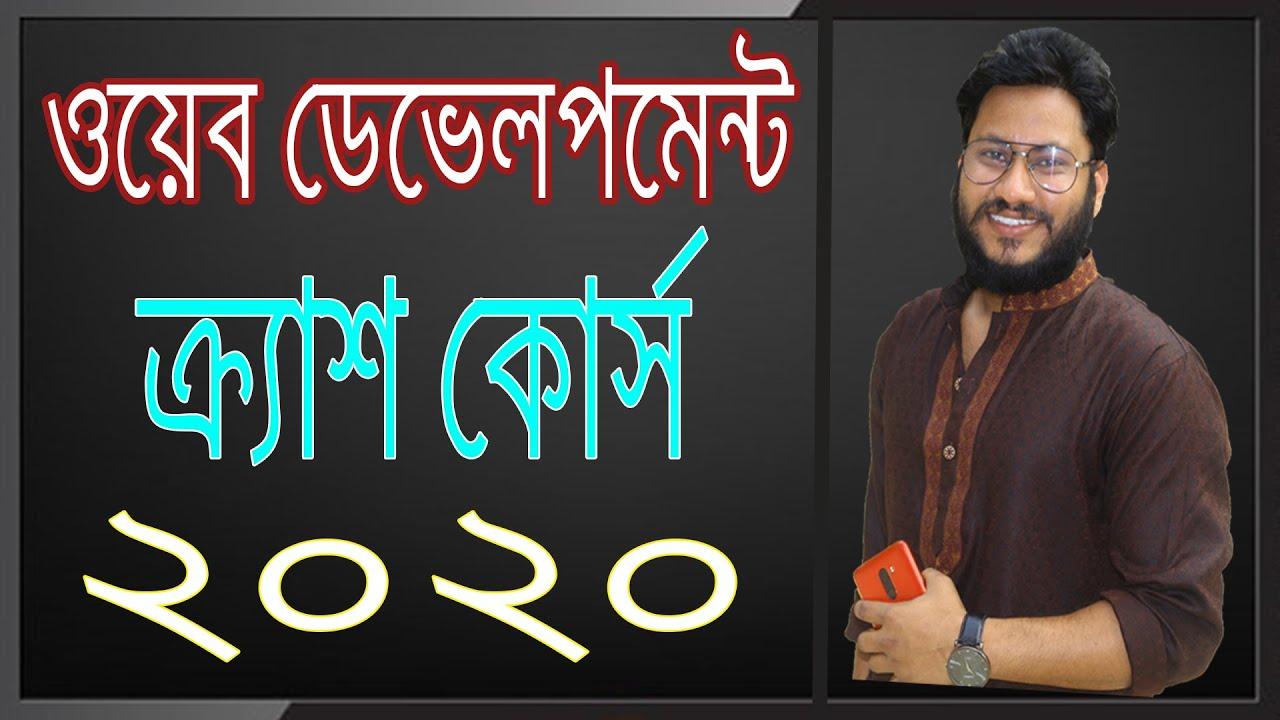 Web Development Crush Course Bangla Tutorial Part-30 [ Login System in php ]
