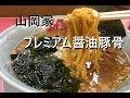 山岡家でプレミアム醤油豚骨食べてきましたよ の動画、YouTube動画。