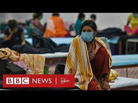 အိန္ဒိယမှာ ကိုရိုနာဗိုင်းရပ်စ် ကူးစက်ခံရသူ ၅ သန်းရှိလာ - BBC News မြန်မာ