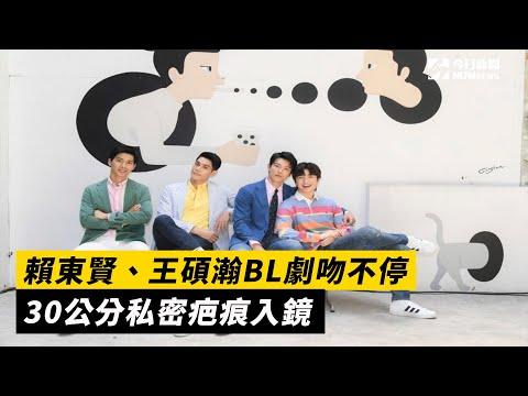 賴東賢、王碩瀚BL劇吻不停 30公分私密疤痕入鏡
