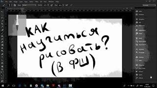 Туториал по рисованию | Как научиться правильно рисовать? | Урок от мастера