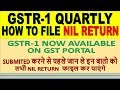 GSTR-1 | Live Demo | How to Filing GSTR-1 Quarterly Nil Return |