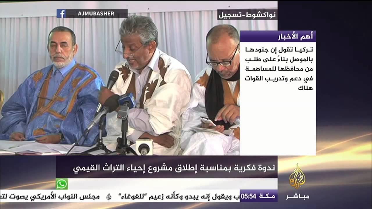 الجزيرة مباشر- ندوة فكرية بمناسبة إطلاق مشروع إحياء التراث القيمي
