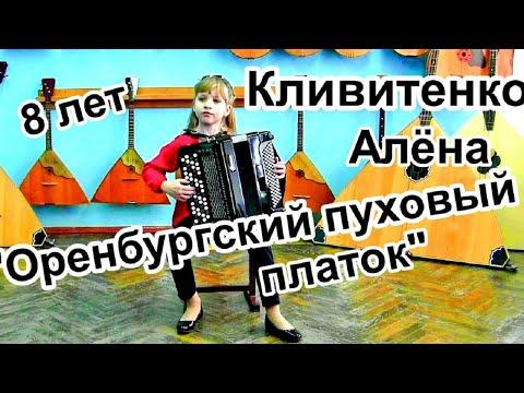 """""""Оренбургский пуховый платок"""" Алёна КЛИВИТЕНКО 8 лет ст. Крыловская"""