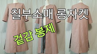 How To Sewing Linen Long Jacke…