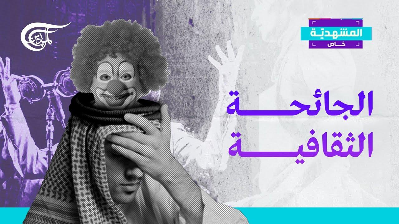المشهديّة | المشهديّة خاص: الجائحة الثقافية | 2021-09-24  - 20:57-2021 / 9 / 24