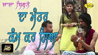 Chacha Bishne l Da Mantar kam Kargya l New Punjabi Funny Comedy Video 2017 l Anand Music