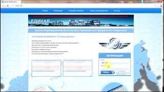 Единая Информационная База Данных для АТП (Обзор)