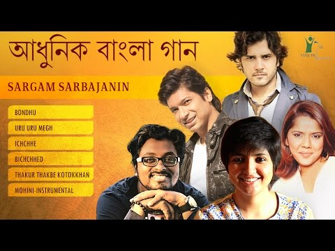 Latest Bengali Songs | Sargam Sarbajanin | Bengali Modern | Adhunik