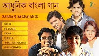 latest bengali songs sargam sarbajanin bengali modern adhunik