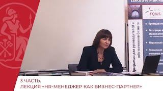 видео HR-бизнес-партнер