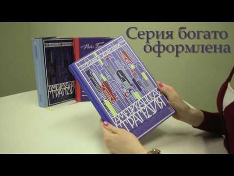 Серия «Исключительные книги» Издательской группы «Песочные часы»