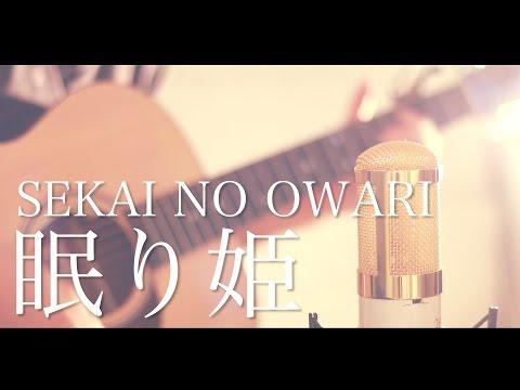 眠り姫 / SEKAI NO OWARI (cover)