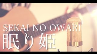 眠り姫 / SEKAI NO OWARI cover SEKAI NO OWARI さんの『眠り姫』を カ...