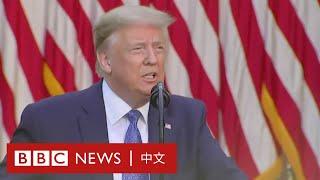佛洛伊德事件:特朗普正調動民用和軍事資源制止暴亂- BBC News 中文