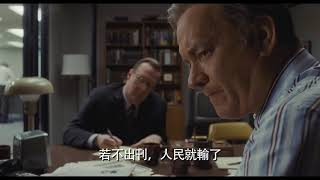 【郵報:密戰】謀反篇-2月23日 挺身而出