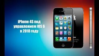 iPhone 4S на iOS 6 в 2018-19 году. Опыт использования и личное мнение.