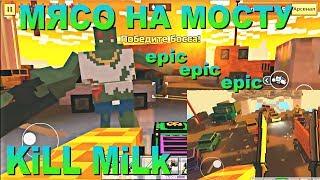 Pixel Gun 3D - Мясо на МОСТУ - круче Minecraft PE (Пиксель Ган 3Д КАМПАНИЯ)