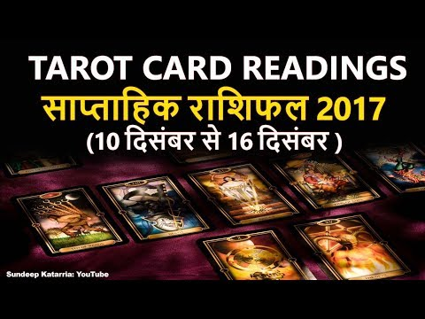 Tarot Card Readings for All Zodiac Signs  - 10 December to 16 December 2017 Hindi