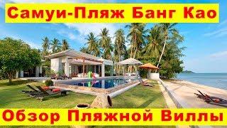 Остров Самуи - Вилла на Пляже Банг Као | Обзор 5 спальной виллы - Отдых на Самуи Большой компанией