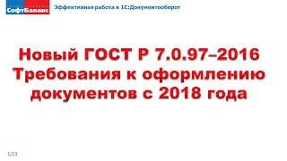 Новый ГОСТ по оформлению документов 2018 | ГОСТ Р 7.0.97–2016