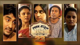 Pork Weediya | Episode 23 - (2021-08-27) | ITN Thumbnail