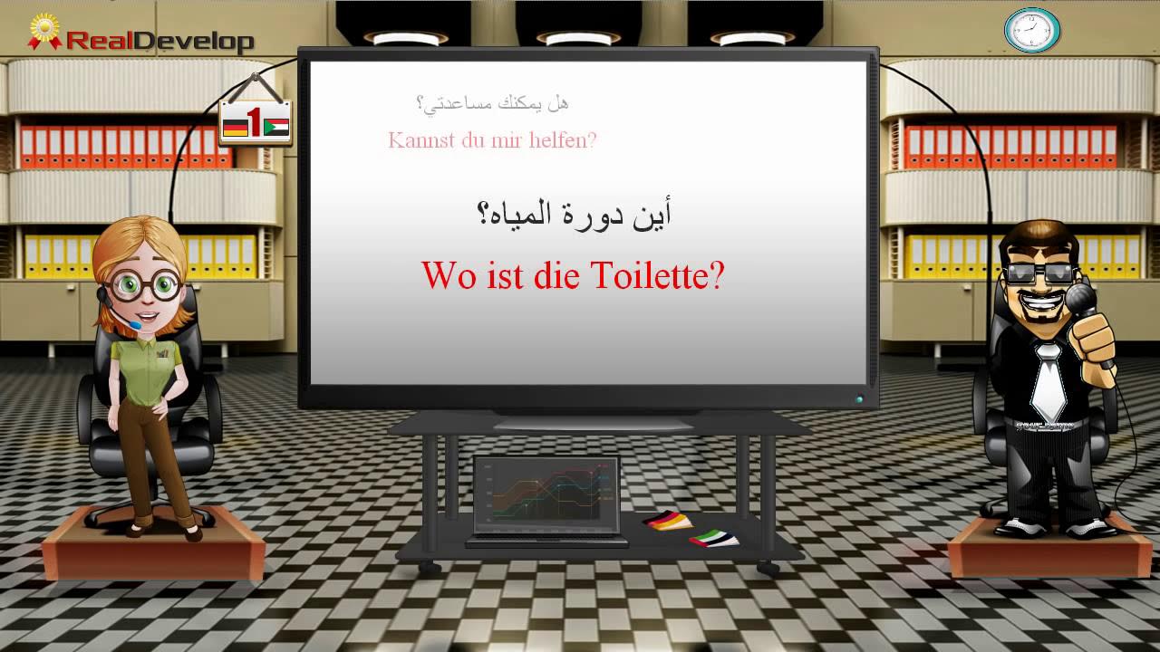 arabisch lernen s tze vokabeln arabisch vokabeln lernen 1 youtube. Black Bedroom Furniture Sets. Home Design Ideas