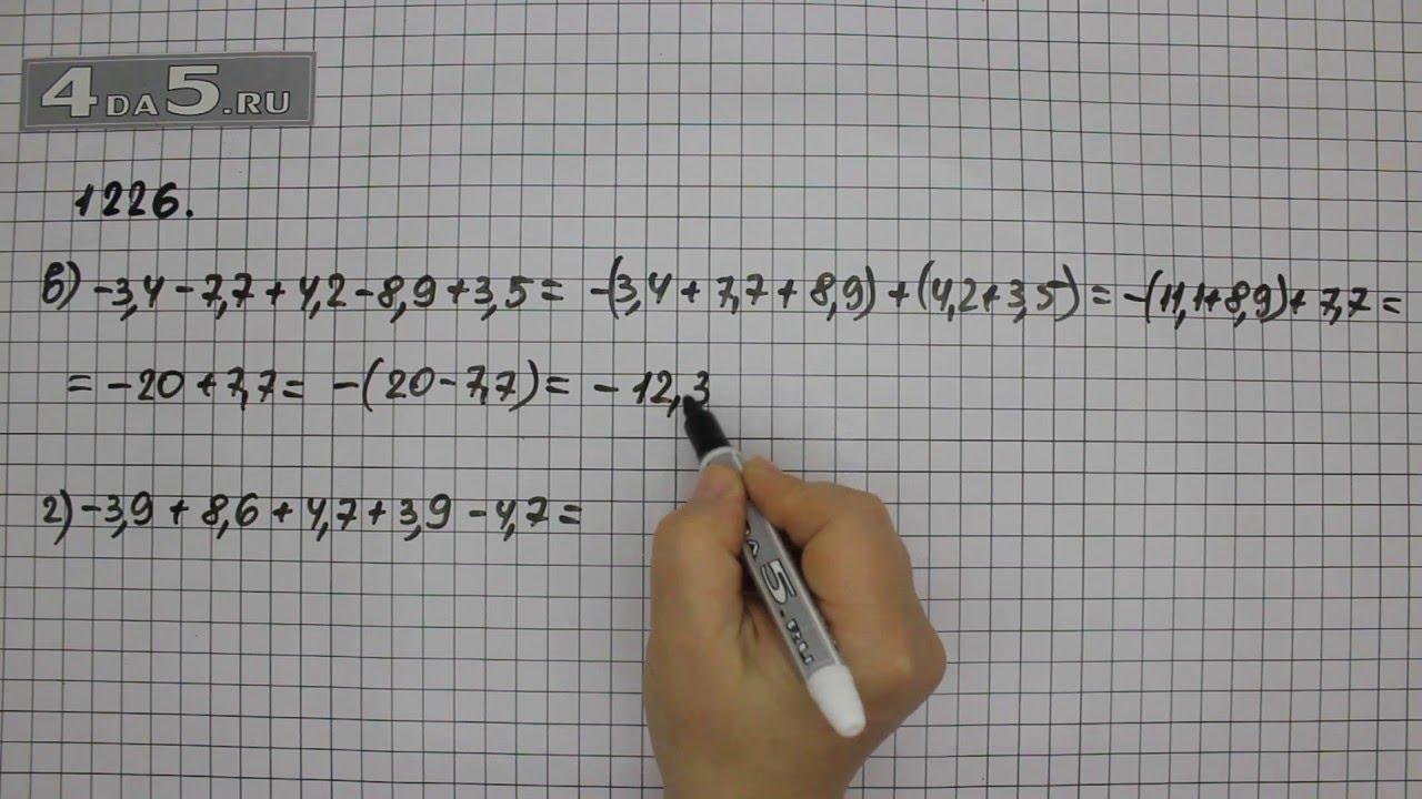 гдз математика 6 класс виленкин видео 1233аб