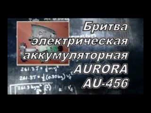 Электробритва AU-451